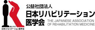 公益社団法人 日本リハビリテーション医学会