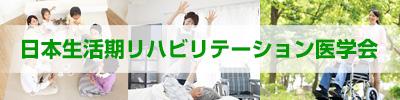 日本生活期リハビリテーション医学会