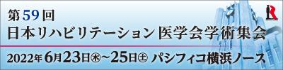 第59回日本リハビリテーション医学会学術集会