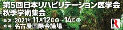 第5回日本リハビリテーション医学会秋季学術集会
