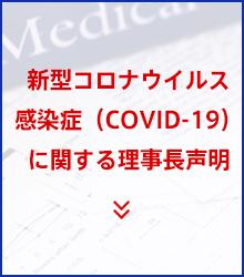新型コロナウイルス感染症(COVID-19)に関する声明