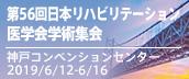 第56回日本リハビリテーション医学会学術集会