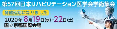 第57回日本リハビリテーション医学会学術集会