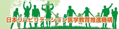 一般社団法人 日本リハビリテーション医学教育推進機構