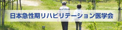 日本急性期リハビリテーション医学会