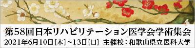 第58回日本リハビリテーション医学会学術集会