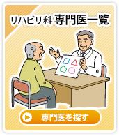 リハビリ科専門医一覧