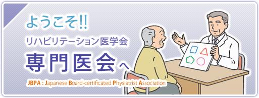 ようこそ!! リハビリテーション科専門医会 JBPA:Japanese Board-certificated Physiatrist Association