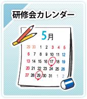 研修会カレンダー